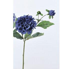 【造花】アスカ/ダリア×1 ツボミ×2 ロイヤルブル-/A-32958-009R【01】【01】【取寄】《 造花(アーティフィシャルフラワー) 造花 花材「た行」 ダリア 》