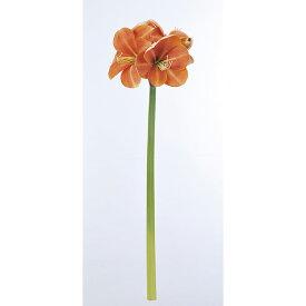 【造花】アスカ/アマリリス×4 ツボミ×1 オレンジ/A-32973-30【01】【01】【取寄】《 造花(アーティフィシャルフラワー) 造花 花材「あ行」 アマリリス 》