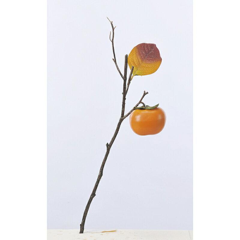 【造花】アスカ/柿 オレンジ/A-47723-30【01】【取寄】《 造花(アーティフィシャルフラワー) 造花実物、フェイクフルーツ 柿 》