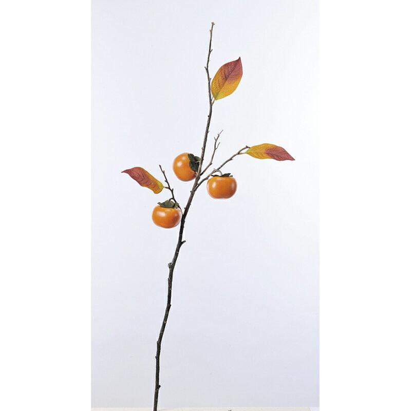【造花】アスカ/柿 オレンジ/A-47724-30【01】【取寄】《 造花(アーティフィシャルフラワー) 造花実物、フェイクフルーツ 柿 》