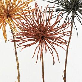 【造花】アスカ/アリウム ブラウン/AX68561-28【01】【01】【取寄】《 造花(アーティフィシャルフラワー) 造花 花材「あ行」 アリウム 》