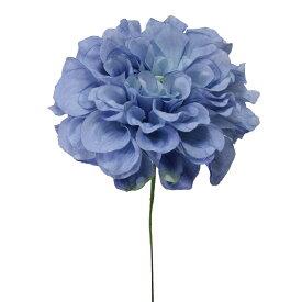 即日 【造花】パレ/ダリアピック ブルー/P-8240-79《 造花(アーティフィシャルフラワー) 造花 花材「た行」 ダリア 》