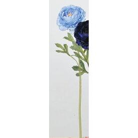 【造花】アスカ/ラナンキュラス ブルー/A-33089-009【01】【01】【取寄】《 造花(アーティフィシャルフラワー) 造花 花材「ら行」 ラナンキュラス 》