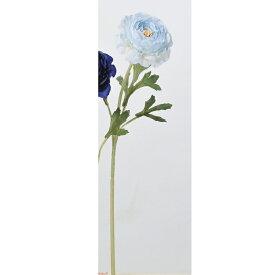 【造花】アスカ/ラナンキュラス シャーベットブルー/A-33089-019S【01】【01】【取寄】《 造花(アーティフィシャルフラワー) 造花 花材「ら行」 ラナンキュラス 》