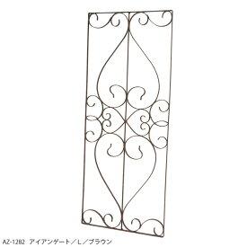 azi-azi/アイアンゲート/L/ブラウン/AZ-1282【01】【取寄】ガーデニング用品 ガーデン家具 アーチ・ゲート 手作り 材料