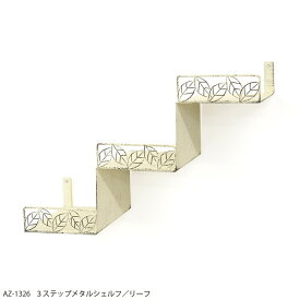 azi-azi/3ステップメタルシェルフ/リーフ/AZ-1326【01】【取寄】店舗ディスプレイ 家具・収納 ラック・シェルフ 手作り 材料