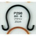 ジャスミン/プラスチック持ち手 2本 黒/P298-B【01】【取寄】