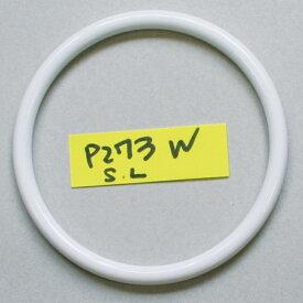 ジャスミン/プラスチックリングハンドル 2個 白/P273S-W【01】【取寄】
