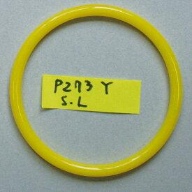 ジャスミン/プラスチックリングハンドル 2個 黄/P273S-Y【01】【取寄】