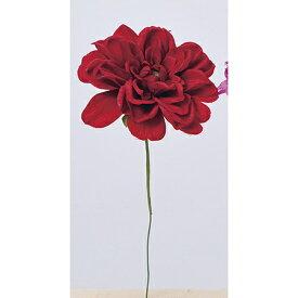【造花】アスカ/ダリアピック レッド/A-33139-002【01】【01】【取寄】《 造花(アーティフィシャルフラワー) 造花 花材「た行」 ダリア 》
