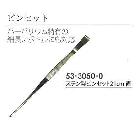 坂源/ステン製ピンセット 21cm 直/010852/010852【07】【取寄】