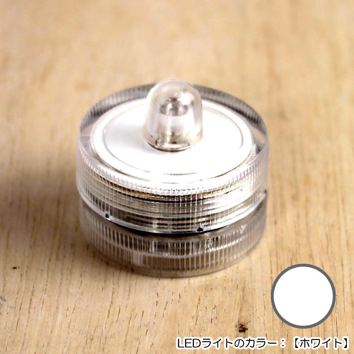 即日 ハーバリウム用スタッキングボトル専用LEDティーライトキャンドル(ホワイト)《花資材・道具 ハーバリウム材料 ハーバリウム オイル》