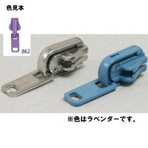 NBK/フリースタイルファスナー4VS専用 リバーシブルスライダー 3個 ラベンダー/FSRS-862【01】【取寄】