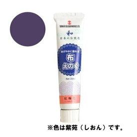 ターナー/ターナー布専用絵の具「布えのぐ」 紫苑(しおん)/NU-364【01】【取寄】