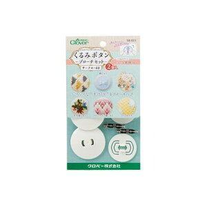 クロバー/くるみボタン・ブローチセット <サークル40・2個入>/58-651【01】【取寄】手芸用品 ソーイング資材 ボタン 手作り 材料
