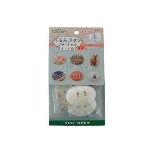 クロバー/くるみボタン・ブローチセット <オーバル45・2個入>/58-652【01】【取寄】手芸用品 ソーイング資材 ボタン 手作り 材料