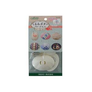 クロバー/くるみボタン・ブローチセット <オーバル55・2個入>/58-653【01】【取寄】手芸用品 ソーイング資材 ボタン 手作り 材料