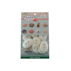 クロバー/くるみボタン・ブローチセット <オーバル45・7個入>/58-658【01】【取寄】手芸用品 ソーイング資材 ボタン 手作り 材料