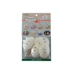 クロバー/くるみボタン・ブローチセット <オーバル55・7個入>/58-659【01】【取寄】手芸用品 ソーイング資材 ボタン 手作り 材料