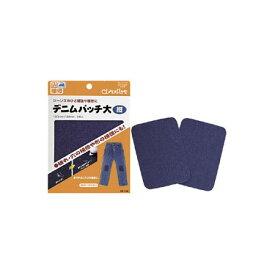 クロバー/デニムパッチ(紺) 大/68-146【07】【取寄】