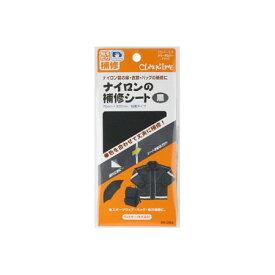 クロバー/ナイロンの補修シート 黒/68-084【01】【取寄】