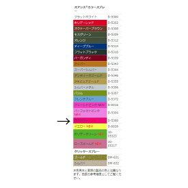 オアシス/カラースプレー ラズベリー 400ml/D5368【01】【取寄】