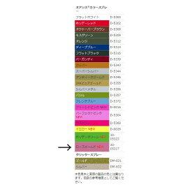 即日 オアシス/カラースプレー ローズゴールド 400ml/30-05317