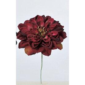 【造花】アスカ/ダリアピック #015G バーガンディグリーン/A-33339-15【01】【01】【取寄】《 造花(アーティフィシャルフラワー) 造花 花材「た行」 ダリア 》