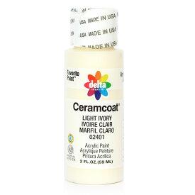 Delta Ceramcoat/セラムコート アクリルペイント絵具 59ml Light Ivory/2401【01】【取寄】