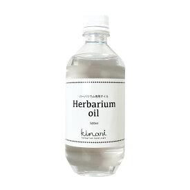 即日 kinari/ハーバリウムオイル(ミネラルオイル) 500mlペットボトル