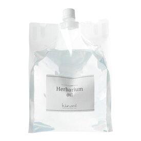 即日 kinari/ハーバリウムオイル(ミネラルオイル) 2Lパウチ《ハーバリウム オイル ミネラルオイル(流動パラフィン)》