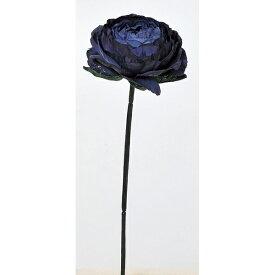 【造花】アスカ/ラナンキュラスピック #099 ネイビーブラック/A-33525-99【01】【01】【取寄】《 造花(アーティフィシャルフラワー) 造花 花材「ら行」 ラナンキュラス 》