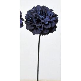 【造花】アスカ/ダリアピック #099 ネイビーブラック/A-33526-99【01】【01】【取寄】《 造花(アーティフィシャルフラワー) 造花 花材「た行」 ダリア 》