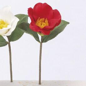 【造花】アスカ/椿ピック #002 レッド/A-73311-2【01】【01】【取寄】《 造花(アーティフィシャルフラワー) 造花 花材「た行」 ツバキ(椿) 》