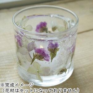 kinari/ボタニカルキャンドルホルダーキット/bs-02【01】【取寄】キャンドル材料 手作りキット 手作り 材料