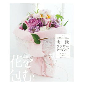 東京リボン/実践フラワーラッピング AB判 128頁/99606-0【01】【取寄】《 書籍・チケット フラワーアレンジ書籍・雑誌 》