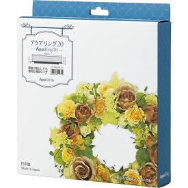アクアリング20 化粧箱/10-13034-0【01】【取寄】