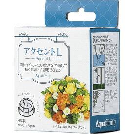 アクセントL 化粧箱/10-13052-0【01】【取寄】