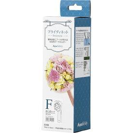 ブライディネットF 化粧箱/10-13068-0【01】【取寄】