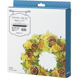 アクアサークル20 化粧箱/10-13070-0【01】【取寄】