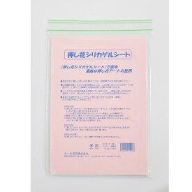 即日 押し花シリカゲルシート/73-10061-0《 花資材・道具 ドライ・押し花用資材 シリカゲル(乾燥剤) 》