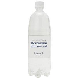 即日 kinari/ハーバリウムオイル(シリコンオイル) 1Lペットボトル《ハーバリウム オイル シリコンオイル》