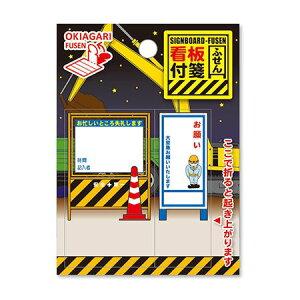 LittleGarden/看板ふせん 工事現場/gfu028【01】【取寄】[10袋] 雑貨 文房具 ノート・紙製品