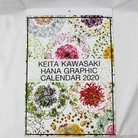即日 川崎景太プロデュース/花グラフィックカレンダー2020 壁掛けタイプ 《 書籍・チケット フラワーアレンジ書籍・雑誌 》