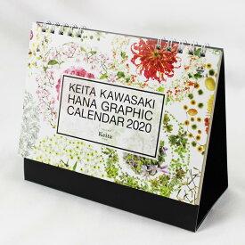 即日 川崎景太プロデュース/花グラフィックカレンダー2020 卓上タイプ 《 書籍・チケット フラワーアレンジ書籍・雑誌 》