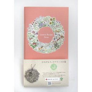 即日 ドアリースプロジェクト オリジナルチャーム レシピノートセット(グリーンorピンクどちらか)