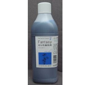 パレス化学/ファンタジー 1L グランブルー【01】【取寄】