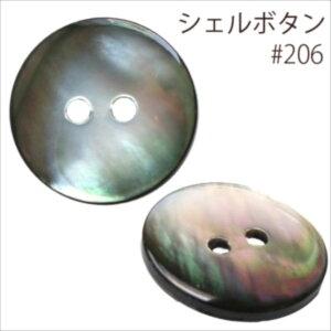 NBK/シェルボタン(黒蝶貝) 18mm 12個付/IGA206-18【01】【取寄】手芸用品 ソーイング資材 ボタン 手作り 材料