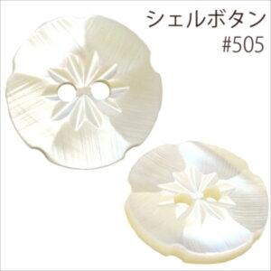 NBK/シェルボタン(アコヤ貝) 25mm 12個付/IGA505-25【01】【取寄】手芸用品 ソーイング資材 ボタン 手作り 材料