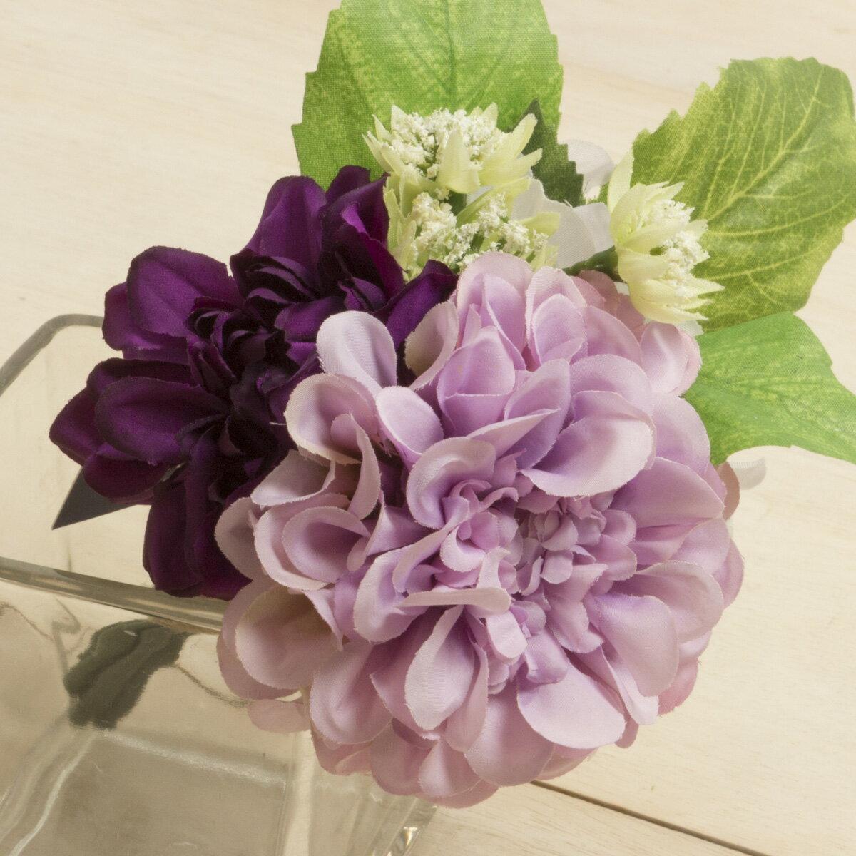 【造花】YDM/ダリアミックスバンチ ラベンダーパープル/FB2380-LAP【01】【取寄】《 造花(アーティフィシャルフラワー) 造花 花材「た行」 ダリア 》